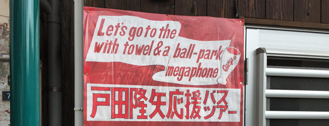 Let's Go to the With Towel & a Ball-Park Megaphone