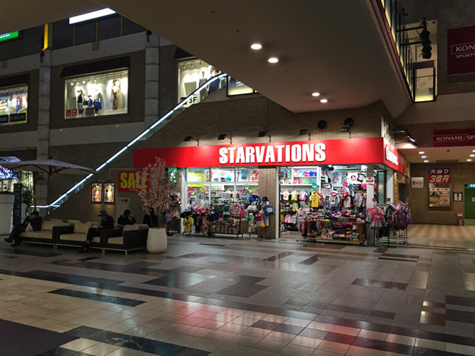 Starvations, a Kids Clothing Store